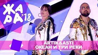 Download Artik&Asti  -  Океан и три реки (ЖАРА В БАКУ Live, 2018) Mp3 and Videos