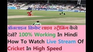Live Tv ! Live Scores And Commentary ! Series ! Live Tv Streaming Online Free ! Live Cricket