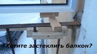 видео Как застеклить балкон