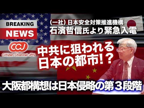 【続々・緊急入電】大阪都構想と中共侵略の因果関係とは?日本侵略の第3段階に突入している!?