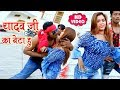 Yadav Ji Ka Beta Hoon - Full Song | Superstar Aawtare Sakhi Saiya Tempu Se | Tony Singh