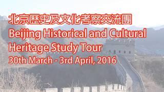 Publication Date: 2018-11-06 | Video Title: 香港布廠商會朱石麟中學「北京歷史及文化考察交流團」