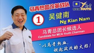 Ng Kian Nam's people-oriented approach for MCA polls