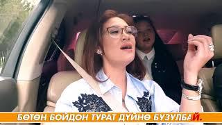 Анжелика | Апакем менин | Каныкей | Чогуу ырдайлы | Авто Караоке | Эрмек Нурбаев