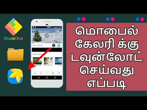 How To Download Directly ShareChat Video On Mobile Gallery