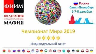 3 стол 1 день Чемпионат Мира 2019