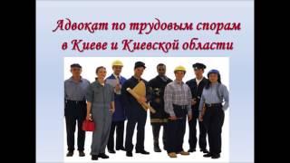 Адвокат по трудовому праву Киев(, 2015-06-08T16:59:04.000Z)