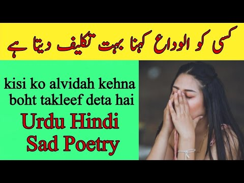 Urdu Sad Poetry || Kisi Ko Alvida Kehna || Sad Ghazal || Sad Nazam || Heart Touching || Broken Heart