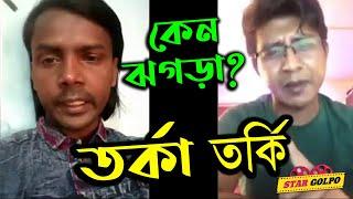 Samim Hasan Sorkar সাথে Hero Alom এর তর্কাতর্কি ! Star Golpo
