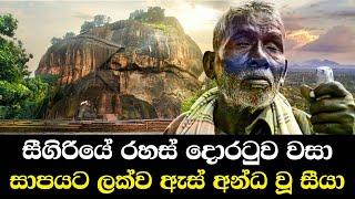 සීගිරියේ රහස් දොරටුව වසා සාපයට ලක් වූ ඇස් අන්ධ වූ සීයා - Blind Man Reveals Secret Of Sigiriya
