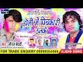 Download Niraj Bedardi  (2018) सुपरहिट होली गीत - होली में पिचकारी डॅनके  - Bhojpuri Holi song