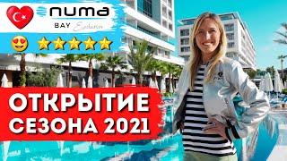 ТУРЦИЯ 2021 Отдых в Numa Bay Exclusive 5 Аланья Все включено плюсы и минусы обзор отеля пляж
