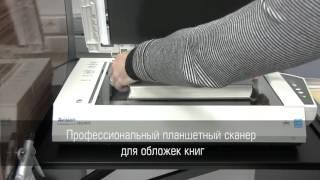 ЭЛАРобот автоматический книжный сканер(Автоматический книжный сканер ЭЛАРобот Р-2 — устройство, разработанное для оцифровки книг различного форм..., 2016-06-03T16:57:47.000Z)