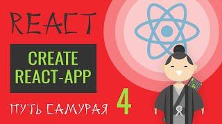 04. Уроки React JS (create-react-app)