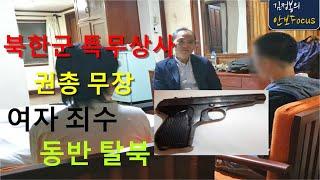 북한군 특무상사, 권총무장한채 여자죄수 동반 탈북/북한실상 증언