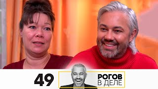 Рогов в деле | Выпуск 49