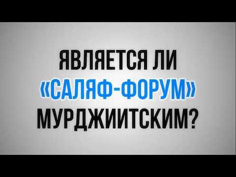 454. Является ли «Саляф форум» мурджиитским?