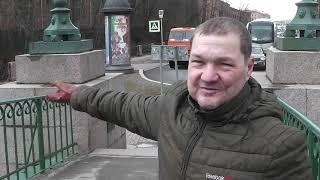 Поисковый магнит в Санкт Петербурге Поцелуев мост