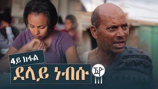 Hani Beletsom - Delay Nebsu l ደላይ ነብሱ - (Part 4) New Eritrean Series Movie 2018