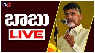 Chandrababu LIVE | Chandrababu Press Meet Live | TV5 LIVE