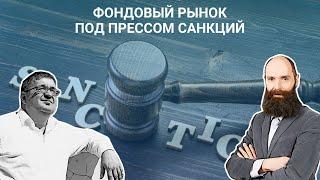 Дмитрий Александров - Фондовый рынок под прессом санкций!