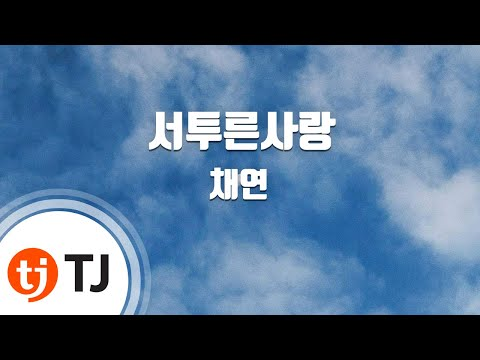 [TJ노래방] 서투른사랑 - 채연 (Clumsy Love - Chae Yeon) / TJ Karaoke