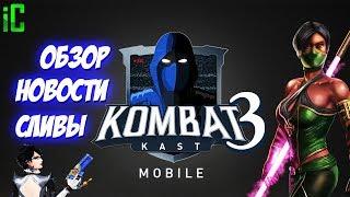 Mortal Kombat 11 - Kombat Kast Mobile и Байонетта