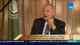 رأي عام | أمين الجامعة العربية:  ليس لدي القدرة على إتخاذ قرارات تعيد تشكيل الوضع