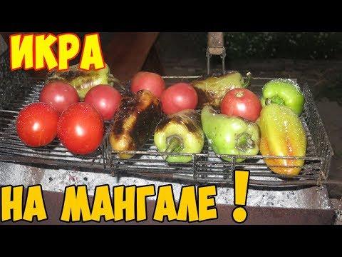 Овощи на Мангале !!! ОВОЩИ ГРИЛЬ !!! Икра баклажанная по Одесски !!! Армянский салат Хоровац !!!