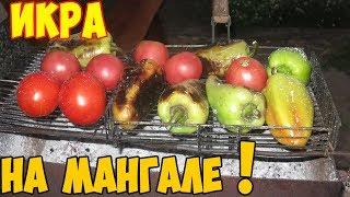 Овощи на Мангале на Гриле / Икра баклажанная сырая по Одесски / Армянский салат Хоровац