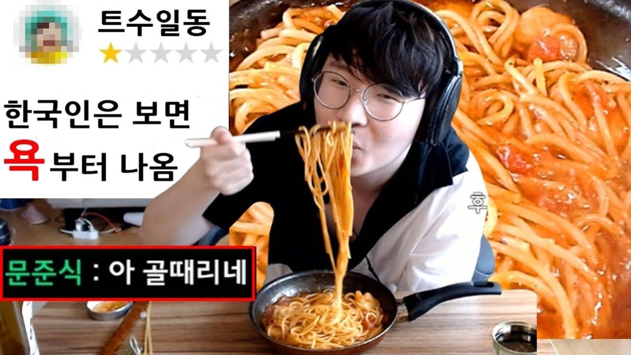 한국인 99%는 욕하고 가는 스파게티 먹방