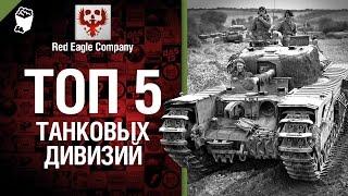 ТОП 5 танковых дивизий от Red Eagle Company World Of Tanks