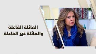 د. بسمة كيلاني - العائلة الفاعلة والعائلة غير الفاعلة