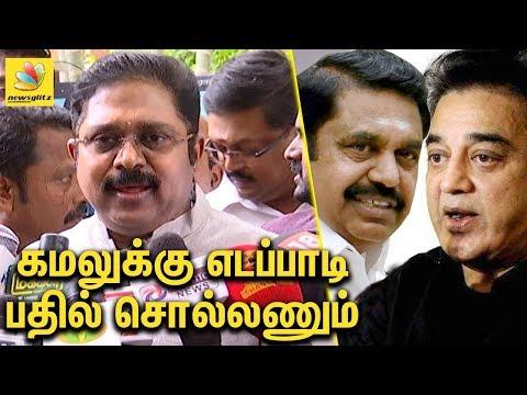 கமலுக்கு முதல்வர் எடப்பாடி பழனிசாமி பதில்சொல்லணும்! | EPS should answer Kamal : TTV Dinakaran Speech