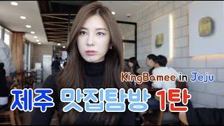 [ENG sub] 제주 맛집 탐방 1탄! 제주가서 여기…