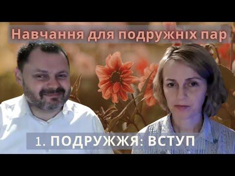 Навчання для подружніх пар від подружжя Козанкевич