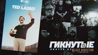 ГИКНУТЫЕ: Тед Лассо (Ted Lasso) 2020 | Добро с усами! Великолепно!