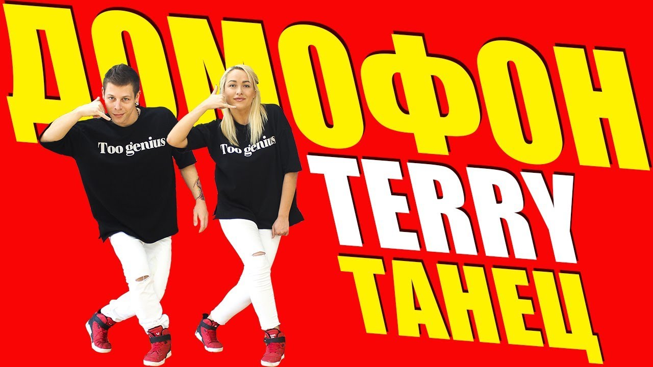 TERRY - ДОМОФОН - ТАНЕЦ #DANCEFIT