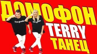 TERRY - ДОМОФОН - ПЕСНИ НА ТНТ - ТАНЕЦ #DANCEFIT