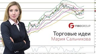 Мария Сальникова. Обзор рынков FIBO Group 28 декабря 2017 г.