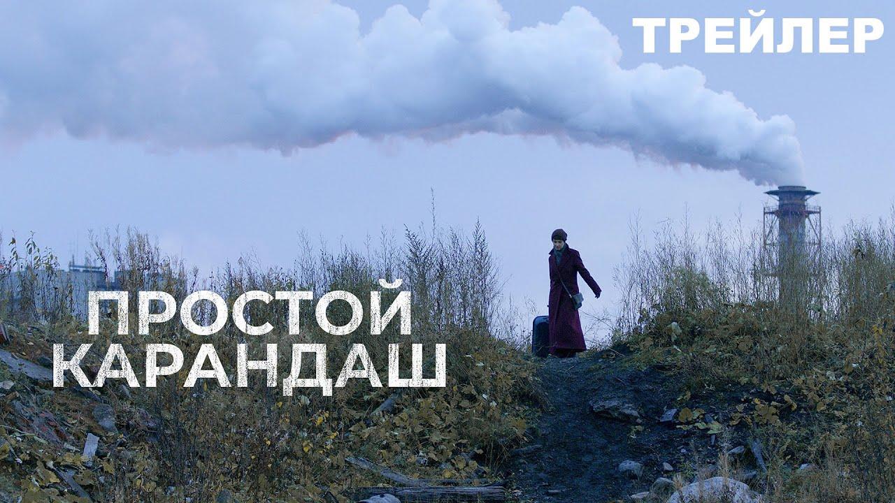 Простой карандаш (2019) / Драма - ЭТО ВСЕГО ЛИШЬ ТРЕЙЛЕР