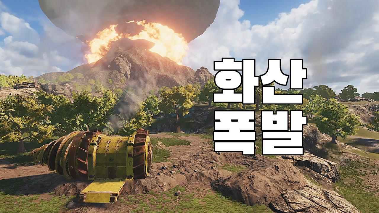 화산폭발을 피하고 로봇을 박살내는 게임- Volcanoids 스팀 생존 전략