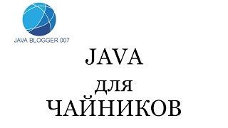 Основы Java 015. Методы - это просто!