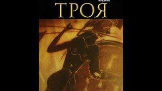 BBC Троя  Древние сказители 3