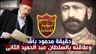 هل كان داماد محمود باشا الذى ظهر فى مسلسل السلطان عبد الحميد الثانى خائنا ؟!