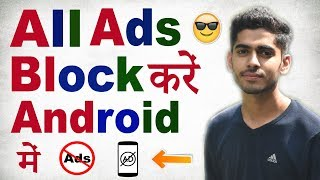 How To Block All Ads On Android ?In Hindi Without Root (Block Apps Ads,sites ads)