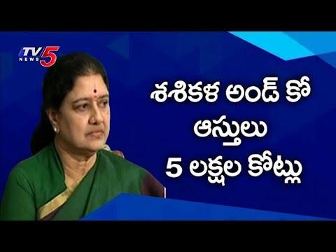 శశికళ ఆస్తుల చిట్టా..| Sasikala in Illegal Assets Case | TV5 News