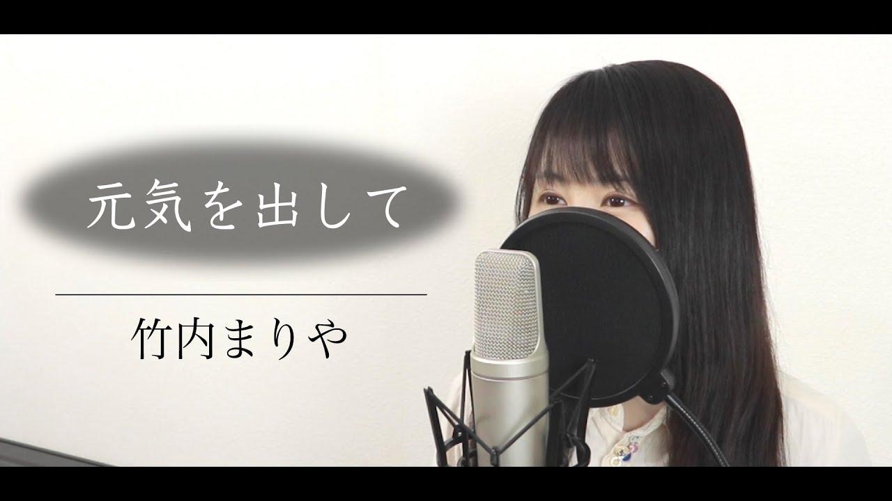 【歌詞付き】竹内まりや『元気を出して』(フル / by Macro Stereo & Elmon)