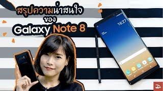 สรุปความน่าสนใจของ Galaxy Note 8 ใน 4 นาที   Droidsans