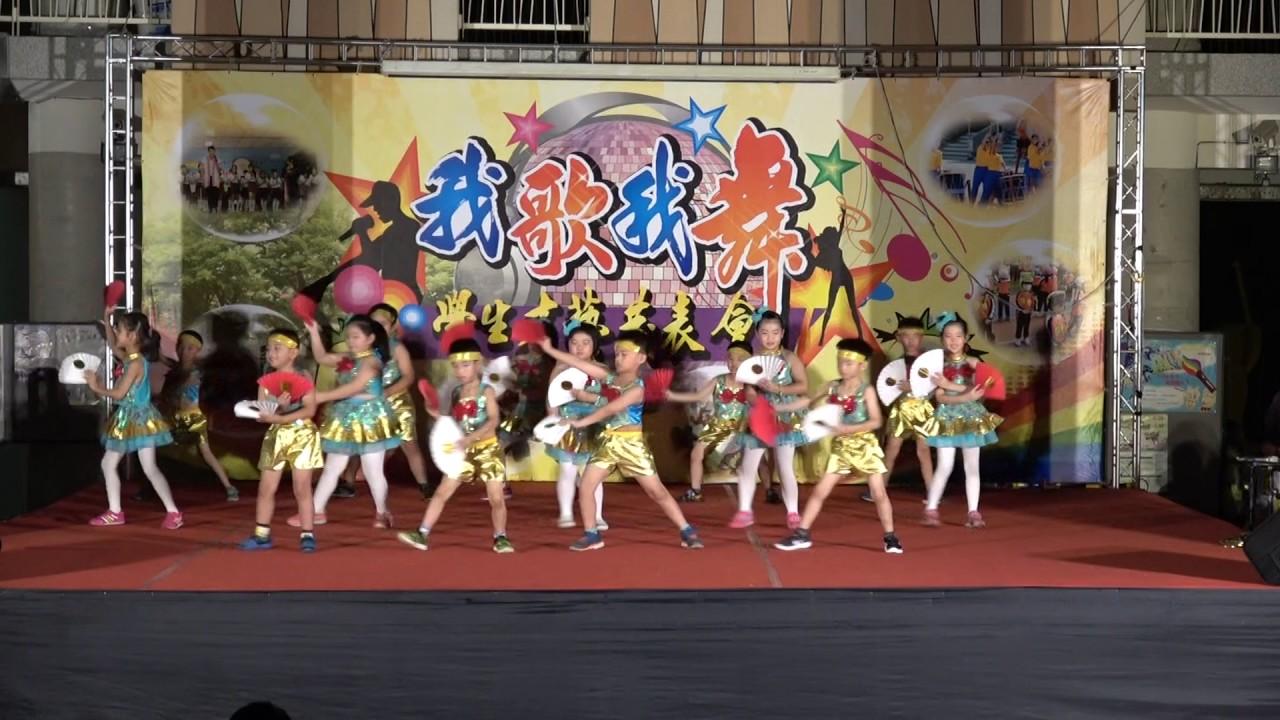 【關廟國小】106-0512-04一年級-扇子舞 - YouTube